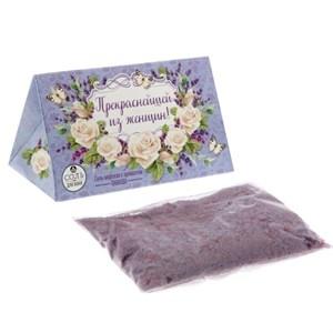 """Соль для ванны """"Лаванда"""" 150 г в подарочной коробке"""