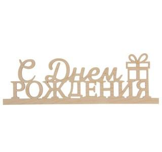 """Табличка деревянная """"С Днём Рождения"""""""