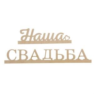 """Табличка деревянная """"Наша Свадьба"""""""