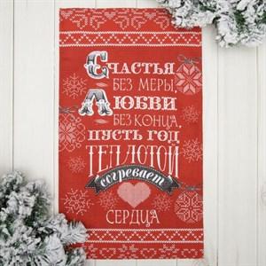 """Полотенце """"Новогоднее поздравление"""" 35х60 см"""
