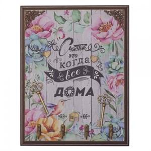 """Ключница """"Счастье - это когда все дома"""" цветочная"""