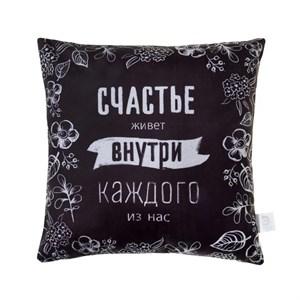 "Наволочка декоративная ""Счастье"" 40х40 см"