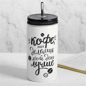 """Стакан керамический с трубочкой """"Кофе"""" 480 мл"""